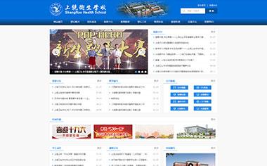 福彩3d走势图表万网顺利完成福彩3d走势图表卫生学校网站设计