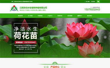 火狐体育娱乐万网科技完成江西净洁水生植物种植有限公司网站设计