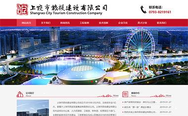 火狐体育娱乐万网科技顺利完成火狐体育娱乐市旅投建设有限公司网站设计