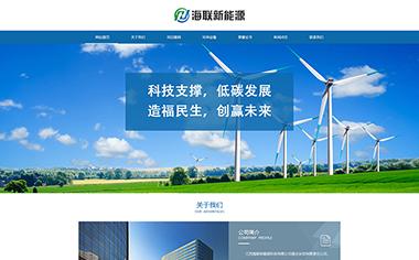 福彩3d走势图表万网科技完成江西海联新能源科技有限公司网站设计